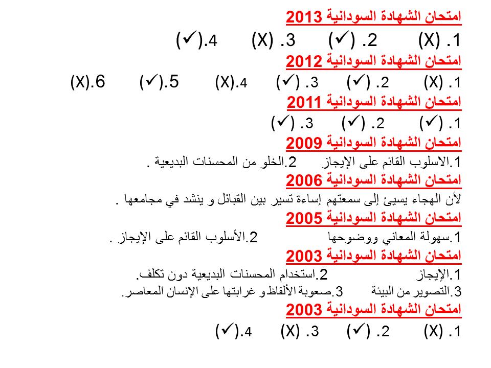 المريح في امتحانات الشهادة السودانية