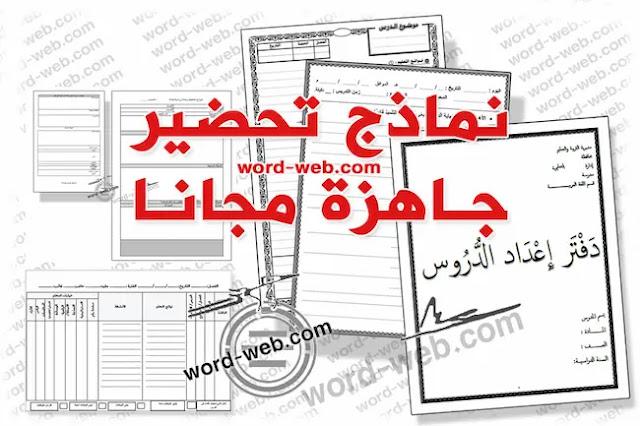 نموذج تحضير درس فارغ pdf doc جدول جاهز