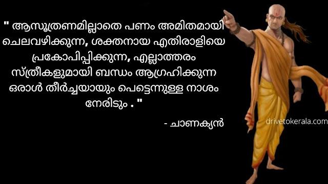 ചാണക്യൻ - ചാണക്യ സൂത്രങ്ങളുമായി ചാണക്യ നീതി   Chanakya quotes in  malayalam   chanakya thanthram