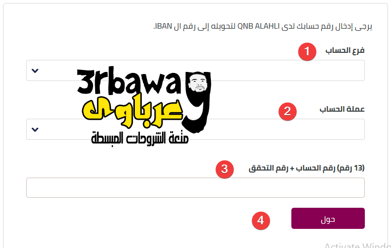 ايبان بنك قطر الاهلي الوطني مصر