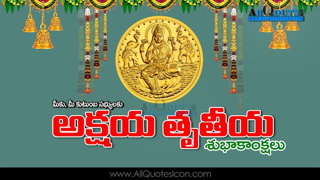 Akshaya-Trutiya-Wishes-In-Telugu-Whatsapp-Pictures-Facebook-HD-Wallpapers-Famous-Hindu-Festival-Best-Akshaya-Trutiya-Greetings-Telugu-Qutoes-Images-Free