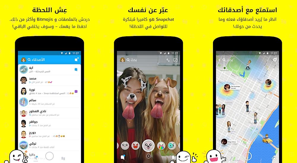 تحميل برنامج التقاط الصور الشخصية وتصوير مقاطع الفيديو لايف سناب شات Snapchat للاندرويد
