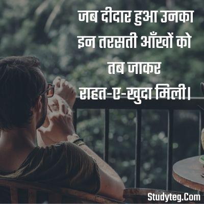 shayari on sukoon quotes,dil ka sukun shayari,जब दीदार हुआ उनका इन तरसती आँखों को  तब जाकर राहत-ए-खुदा मिली।