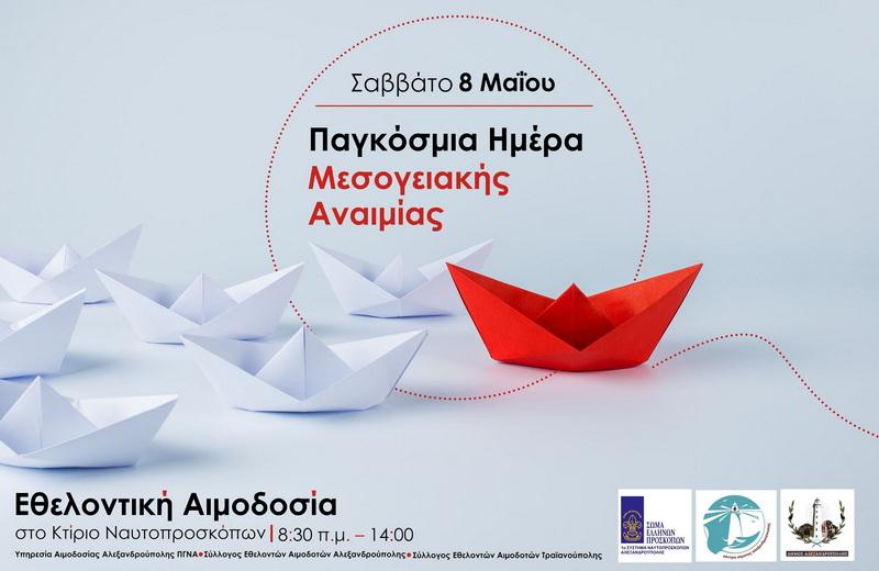 Εθελοντική αιμοδοσία στην Αλεξανδρούπολη με αφορμή την Παγκόσμια Ημέρα Θαλασσαιμίας