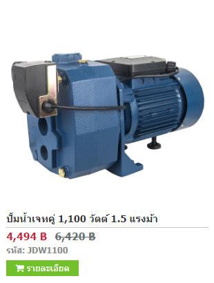 JDW1100