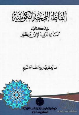 ألفاظ اللهجة الكويتية في كتاب لسان العرب لابن منظور- يعقوب الغنيم , pdf