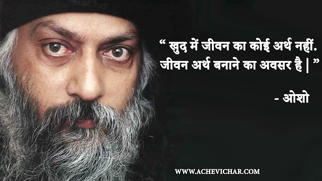 osho quotes in hindi image