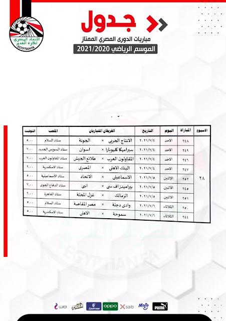 جدول مباريات الأسبوع 28 من الدورى المصرى الممتاز 2021 بعد التعديل