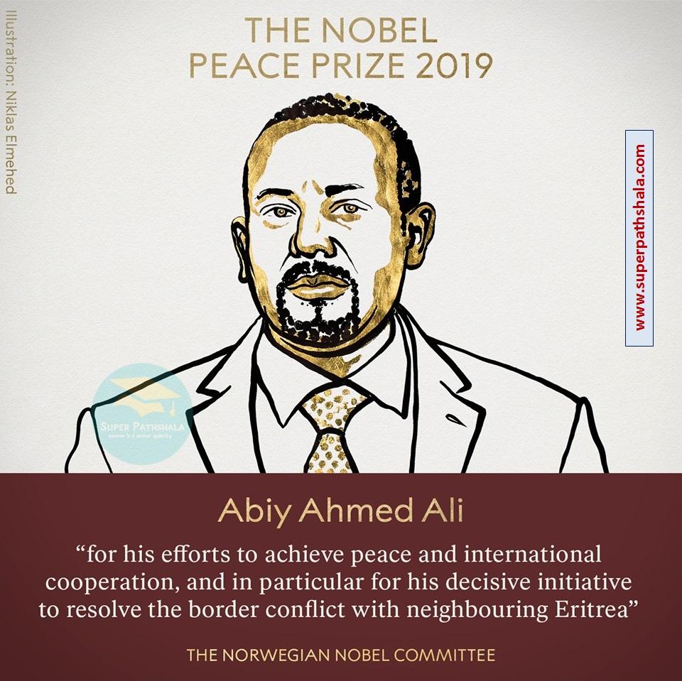 शांति का नोबेल पुरस्कार 2019
