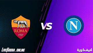 مشاهدة مباراة نابولي وروما بث مباشر بتاريخ 29-11-2020 في الدوري الايطالي