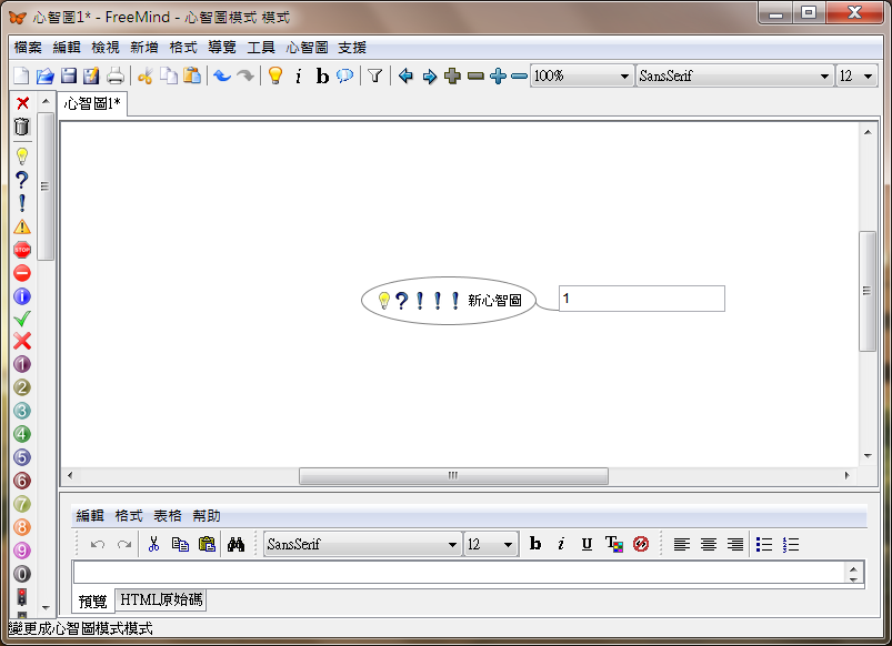 Image%2B005 - [下載] Freemind 免費製作心智圖軟體 v1.0.1 繁體中文免安裝