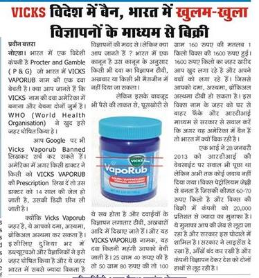Image result for vicks vaporub banned