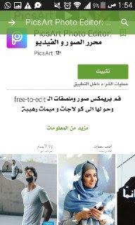تحميل تطبيق PicsArt للاندرويد والايفون