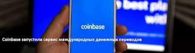 Coinbase запустила сервис международных денежных переводов
