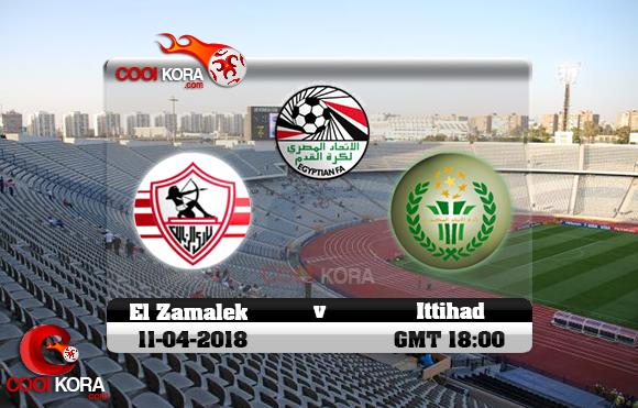 مشاهدة مباراة الزمالك والاتحاد السكندرى اليوم 12-4-2018 في الدوري المصري