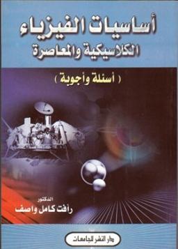 أساسيات الفيزياء الكلاسيكيه والمعاصره مرجع كبير 850 ص.pdf تحميل مباشر