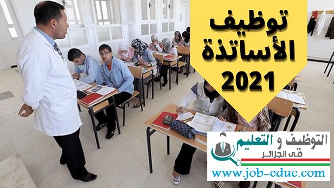 جديد مسابقة توظيف الاساتذة 2021