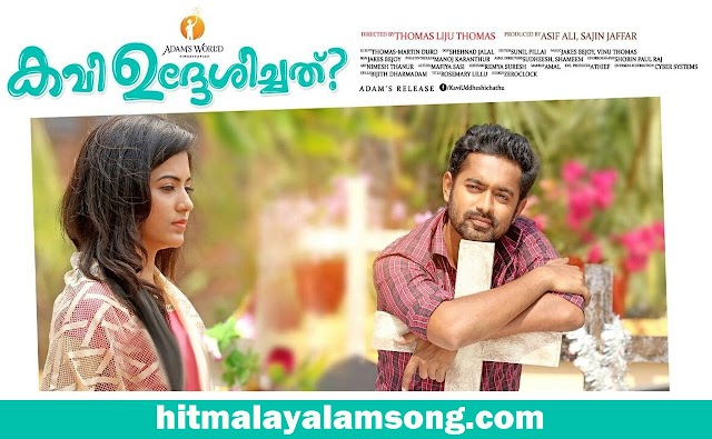 KAVI UDDHESHICHATHU MALAYALAM MOVIE SONG LYRICS- INNALEYUM