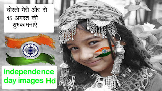 India Independence Day Images HD