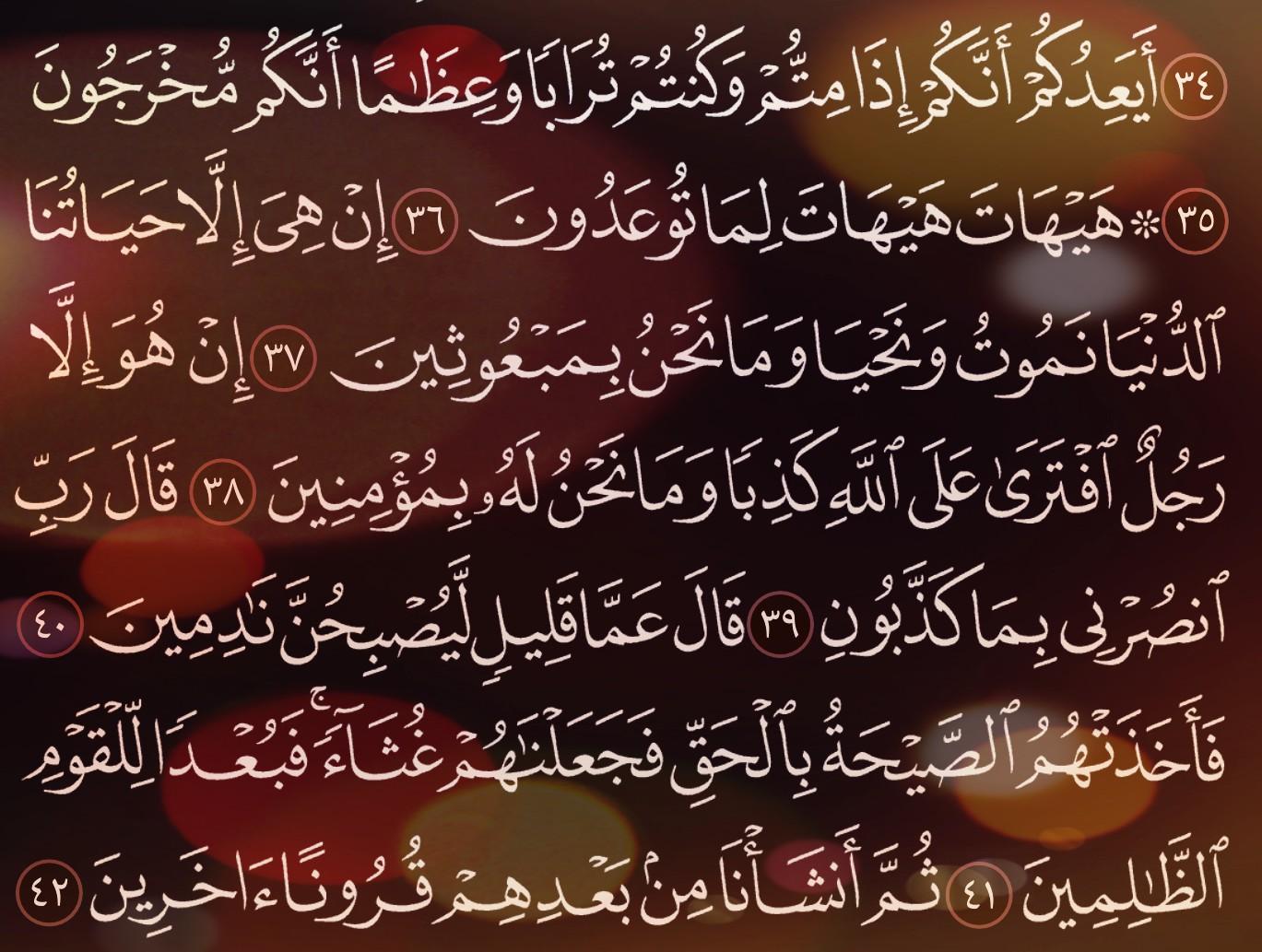شرح وتفسير سورة المؤمنون Surah Al-Mu'minun ( من الآية 34 إلى الاية 17 )
