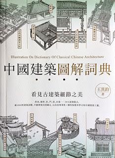 中國圖解建築詞典