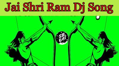 Jai Shri Ram Dj Songs