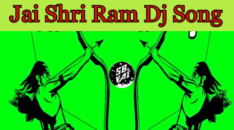 Jai Shri Ram Dj Songs download with jai shri ram dj gaan downloading link and jai shri ram dj song video