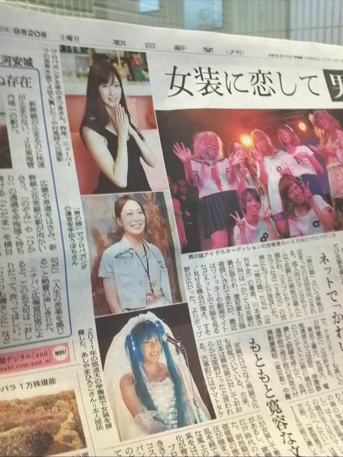 朝日新聞夕刊に掲載されました