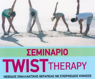 Σεμινάριο Twist Therapy στα Χανιά