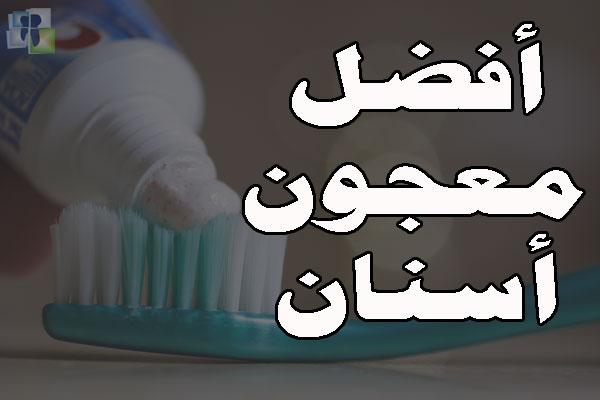 معجون أسنان كرست توصي به الجمعية الأمريكية لطب الأسنان