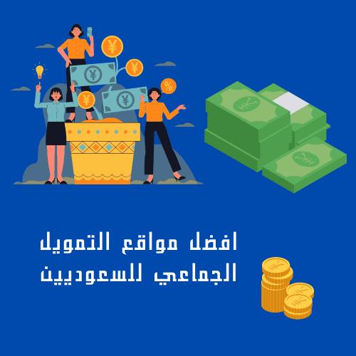 افضل مواقع التمويل الجماعي للسعوديين
