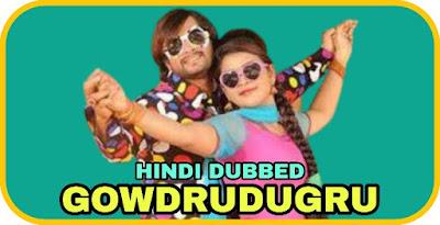 Gowdrudugru Hindi Dubbed Movie