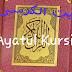 aayatul kurasee    (आयतुल कुरसी)