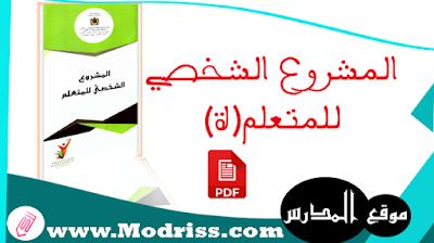 المشرو ع الشخصي للتلميذ للمتعلم مراحل خطوات المدرس