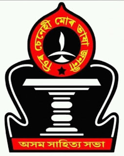 assam-sahitya-sabha-burhidehing-bordumsa-conferrence