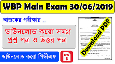 WBP Main Answer Key 2019 | WB Police Main Exam Answer Key Download PDF | West Bengal Police Exam Question Download 2019