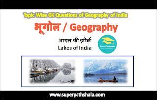 भारत की झीलें GK Questions SET 1