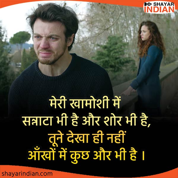 Sad Shayari for GF/BF : Khamoshi, Sannata, Shor, Aankhon Me