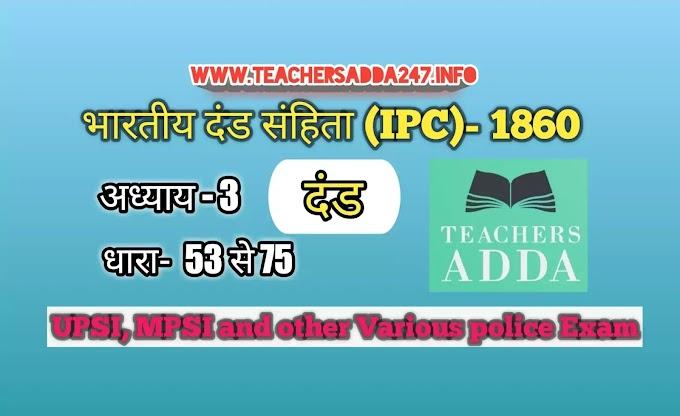 UPSI Moolvedhi IPC 1860 नोट्स [अध्याय-3]    भारतीय दंड संहिता अध्याय 3 की धाराएं