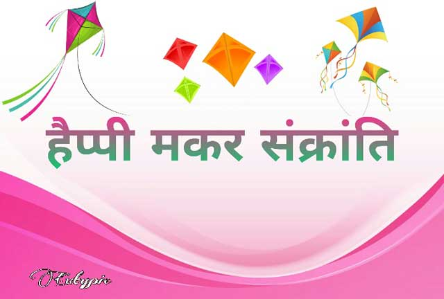 Happy Makar Sankranti wishing images Hindi