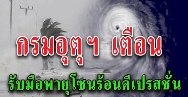 กรมอุตุฯเตือน ประชาชนรับมือ พายุโซนร้อน