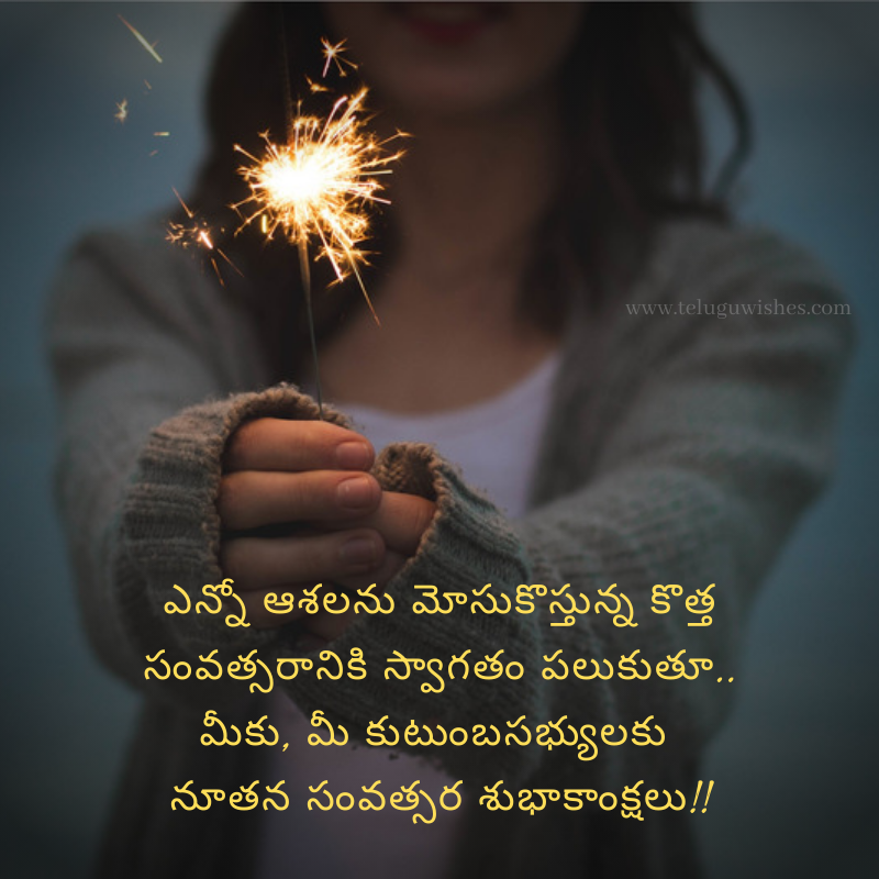 Telugu Wishes