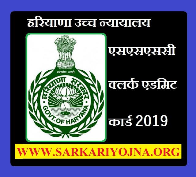Haryana High Court SSSC Clerk Admit Card 2019 Date 25 July 2019