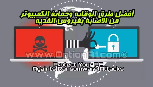 9 نصائح من اهم طرق الوقاية و حماية الكمبيوتر ضد هجمات فيروس الفدية Ransomware