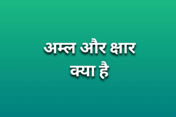 अम्ल और क्षार क्या है - what is acid and base in hindi