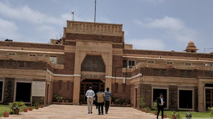 Rajasthan HC [High Court] Group D Online Form 2019