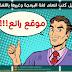 أضخم مكتبة لتحميل كتب لتعلم لغة البرمجة وغيرها باللغة العربية والإنجليزية