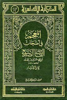 تحميل كتاب المعجم في أصحاب القاضي الصدفي - ابن الأبار