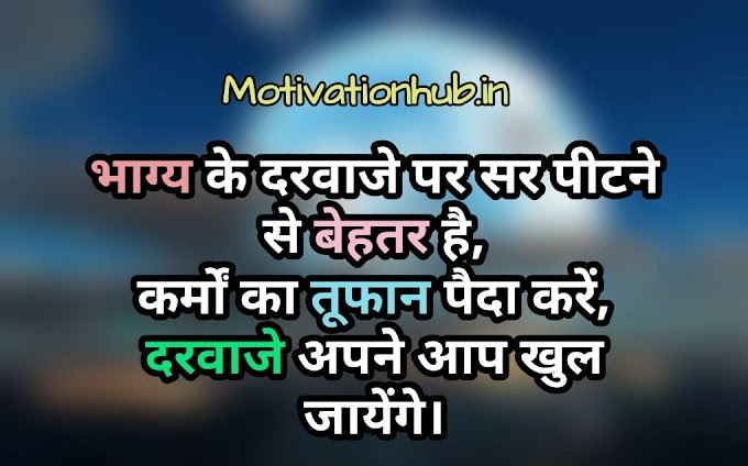 Best Motivational Status In Hindi (2021)