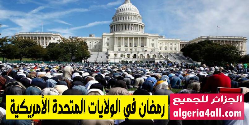 Ramadan 2020 États-Unis?Ramadan 2020 United States